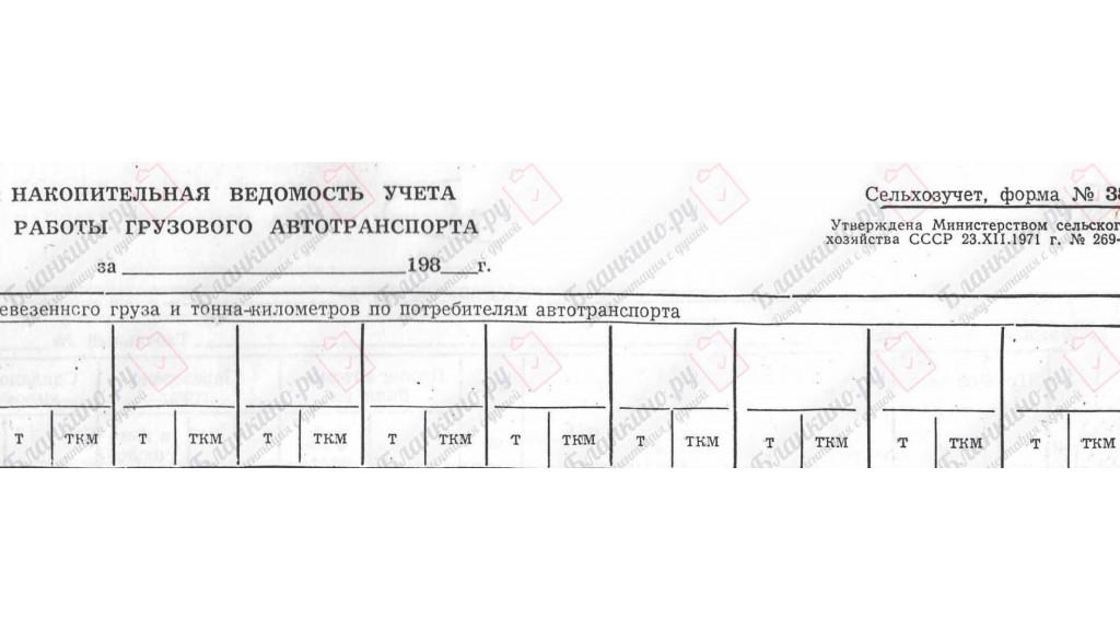 Накопительная ведомость учета работы грузового автотранспорта на месяц (форма 38)