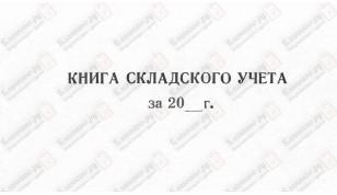 Книга складского учета на год (форма 40)