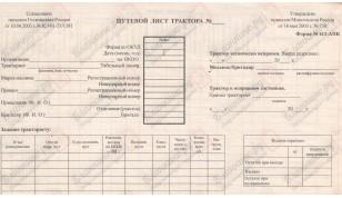 412-АПК. Путевой лист трактора