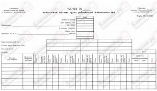 413-АПК. Расчет начисления оплаты труда работникам животноводства