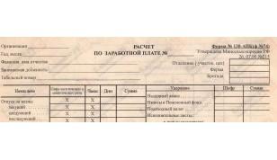 138-АПК. Расчет по заработной плате