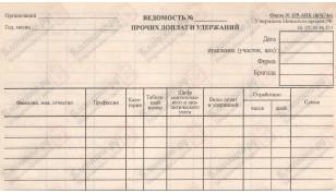 139-АПК. Ведомость прочих доплат и удержаний