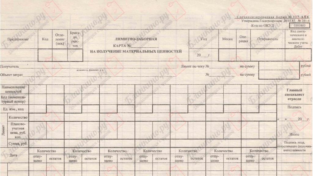 бланк лимитно-заборная карта на получение материальных ценностей форма 117