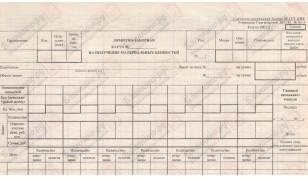 117-АПК. Лимитно-заборная карта на получение материальных ценностей