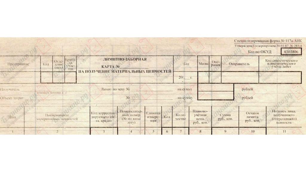 117а-АПК. Лимитно-заборная карта на получение материальных ценностей