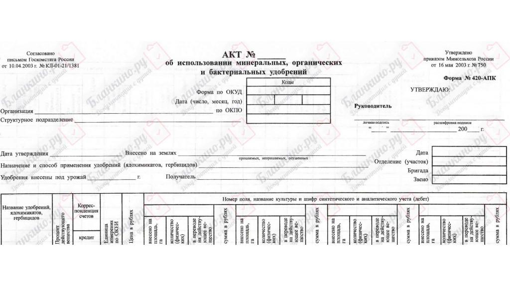 420-АПК. Акт об использовании минеральных, органических и бактериальных удобрений (старый 262 АПК)