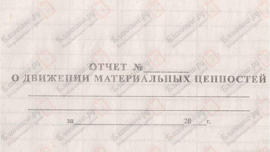265-АПК. Отчет о движении материальных ценностей