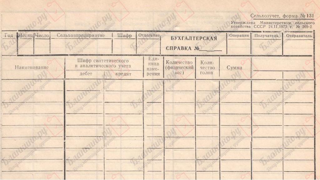 Бухгалтерская справка (форма 131)