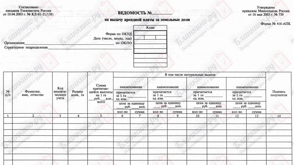 416-АПК - Ведомость на выдачу арендной платы за земельные доли