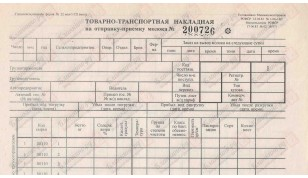 22-МОЛ. Товарно-транспортная накладная на молоко