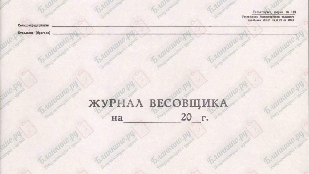 Журнал весовщика (Форма 175)