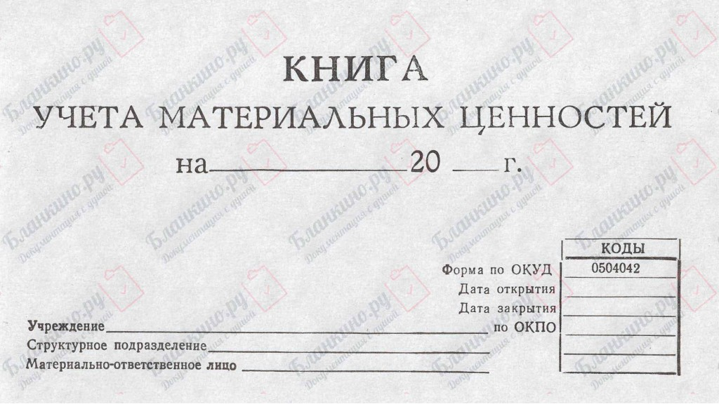 М-17. Книга учета материальных ценностей - ОКУД 0504042