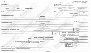 ОС-1. Акт о приеме-передаче объекта основных средств (кроме зданий, сооружений)