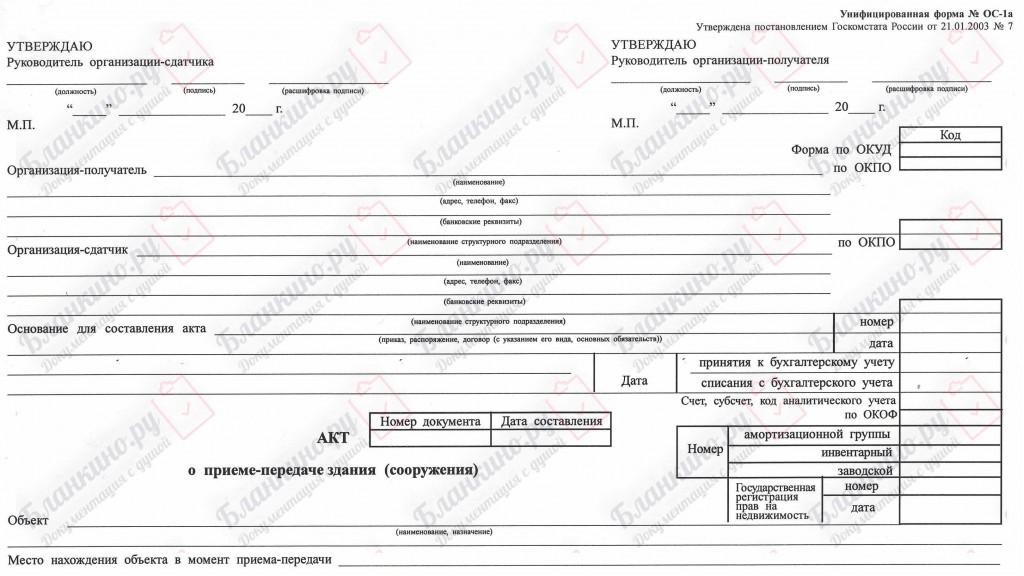 ОС-1а. Акт о приеме-передаче здания (сооружения)