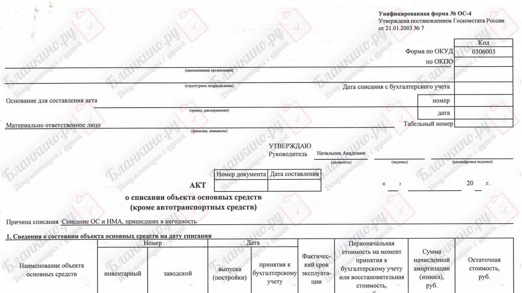 ОС-4. Акт о списании основных средств (кроме автотранспортных средств)