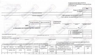 ОС-4а. Акт о списании автотранспортных средств