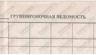 Группировочная ведомость. Форма 284