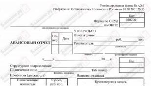 АО-1. Авансовый отчет