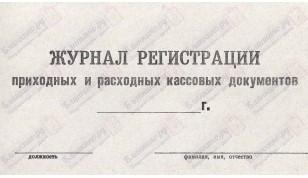 КО-3. Журнал регистрации приходных и расходных кассовых документов
