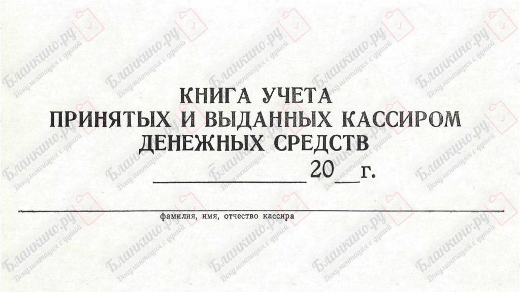 КО-5. Книга учета принятых и выданных кассиром денег