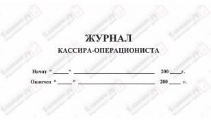 Журнал кассира-операциониста - Форма КМ-4