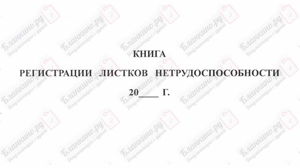 Книга регистрации листков нетрудоспособности - форма 036/У