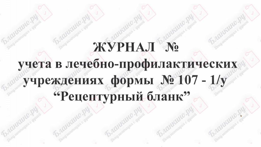 """Журнал учета формы """"Рецептурный бланк"""" - 306-1/у"""
