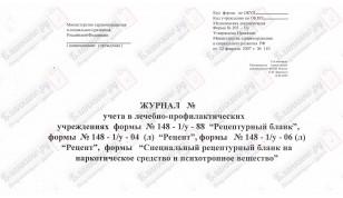 Журнал учета рецептурных бланков - Форма 305-1/у