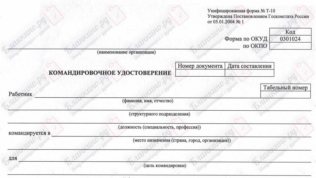 Т-10. Командировочное удостоверение