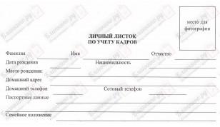 Форма 12. Личный листок по учету кадров