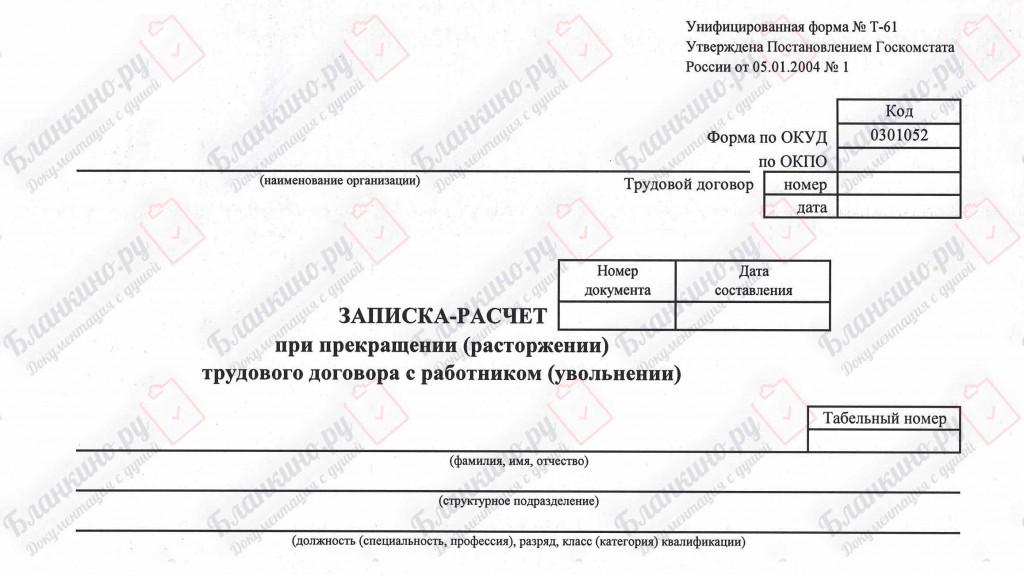 Т-61. Записка расчет при прекращении действия трудового договора