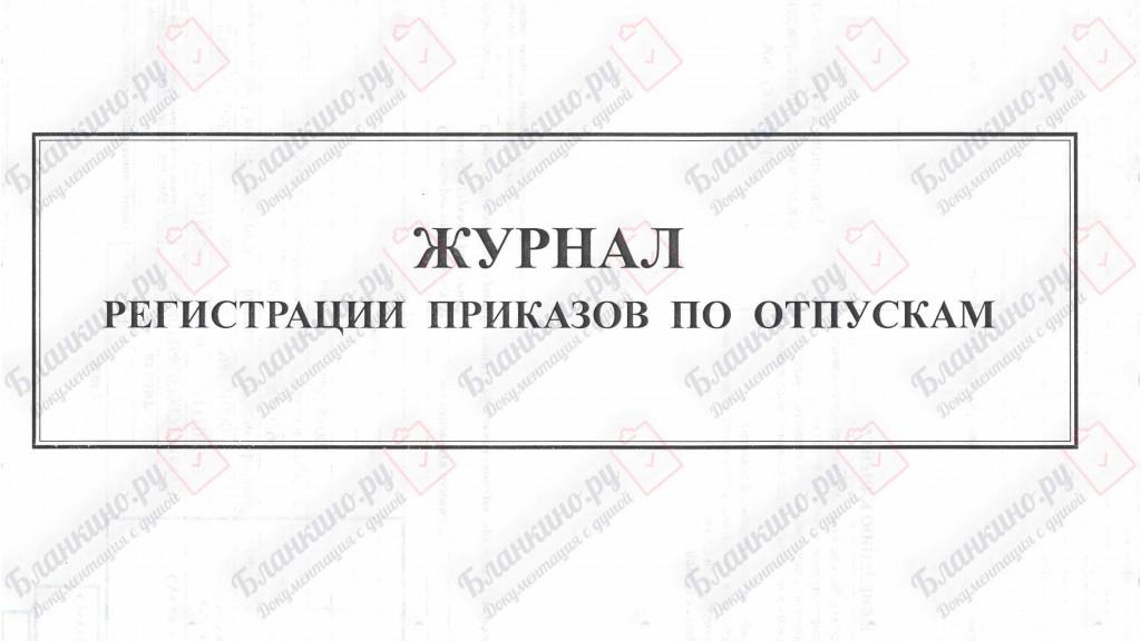 Журнал регистрации приказов на отпуск