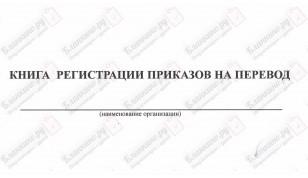 Книга регистрации приказов на перевод на другую работу