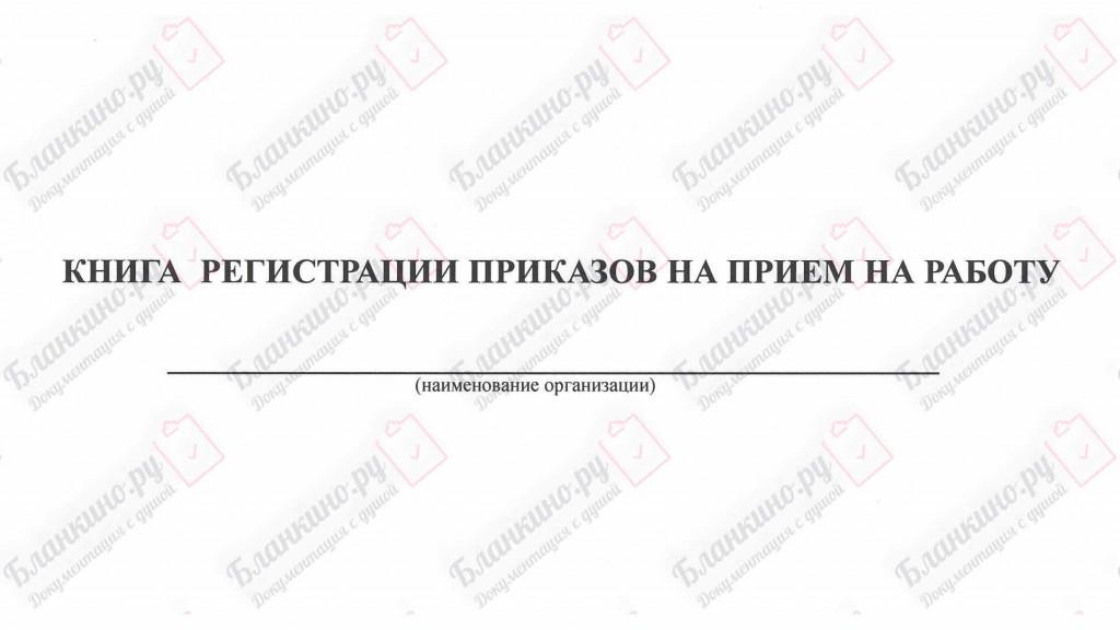 Книга регистрации приказов на прием на работу