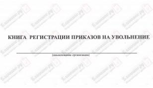 Книга регистрации приказов на увольнение