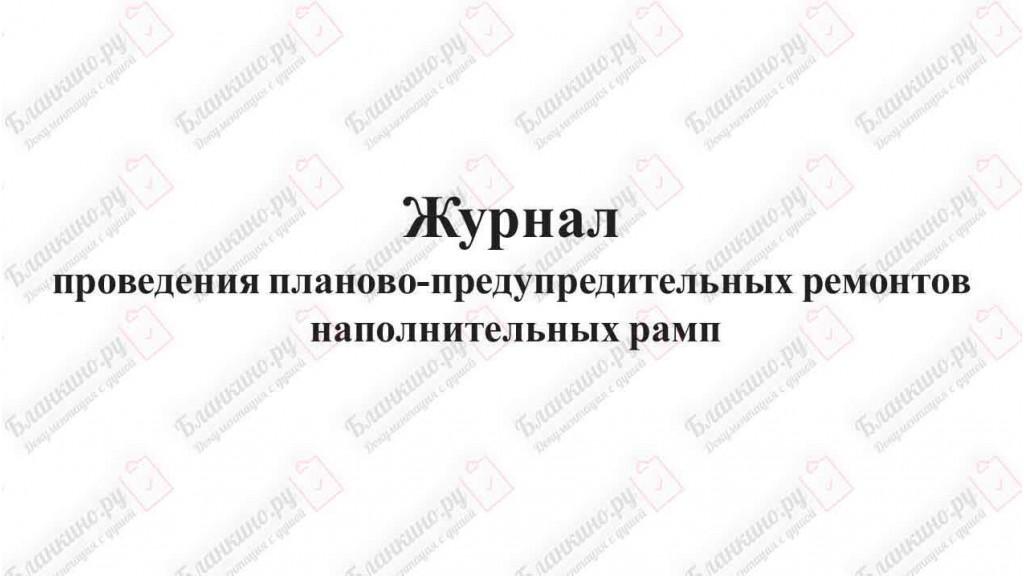 Журнал проведения планово-предупредительных ремонтов наполнительных рамп