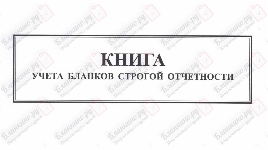 Книга учета бланков строгой отчетности - ОКУД 0504045