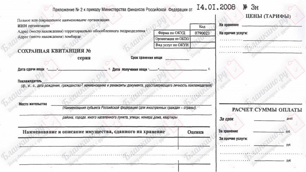Сохранная квитанция для ломбарда - ОКУД 0790021
