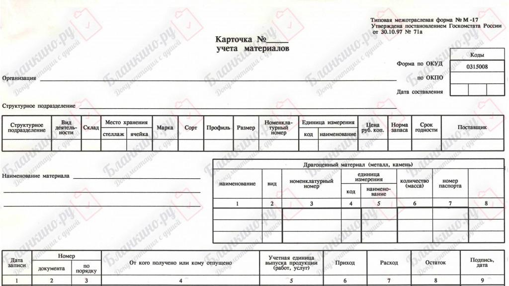 М-17. Карточка учета материалов