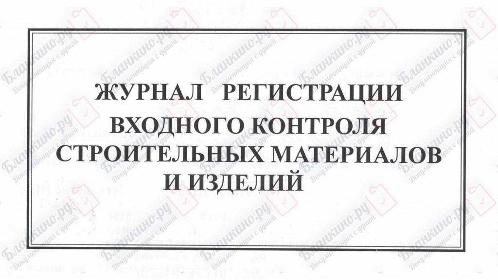 Журнал регистрации входного контроля строительных материалов и изделий