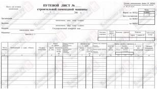 ЭСМ-2. Путевой лист строительной машины