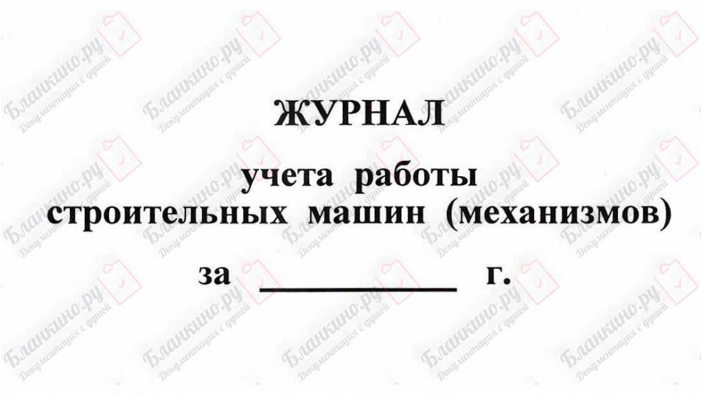 ЭСМ-6. Журнал учета работы строительных машин (механизмов)
