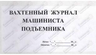 Вахтенный журнал машиниста подъёмника