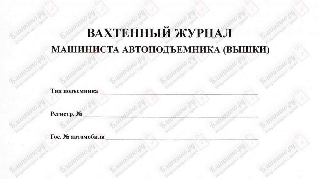 Вахтенный журнал машиниста автоподъёмника (вышки)