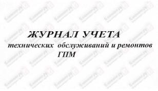 Журнал учёта технических обслуживаний и ремонтов ГПМ