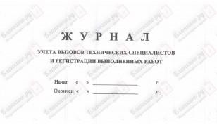 Журнал учета вызовов технических специалистов - Форма КМ-8