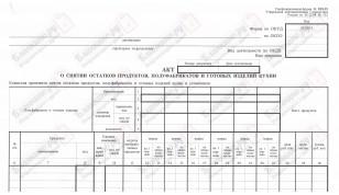 ОП-15. Акт о снятии остатков продуктов, полуфабрикатов и готовых изделий кухни