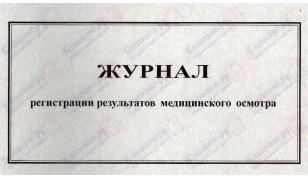 Журнал медицинского осмотра работников (гнойничковый)