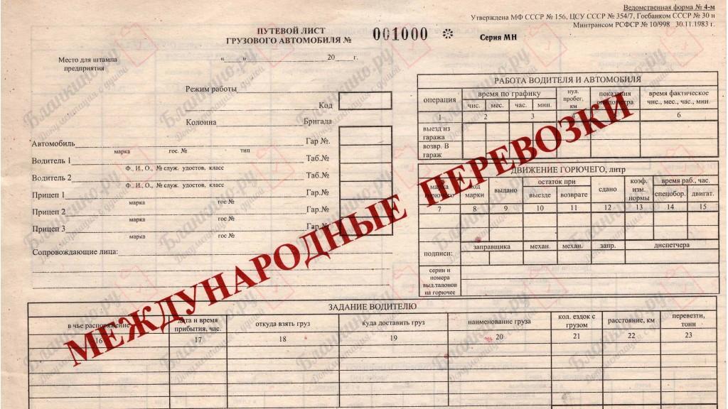 4-М. Путевой лист с красной полосой (международный)
