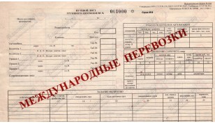 4-М. Путевой лист с красной полосой (международний)
